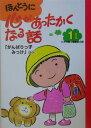ほんとうに心があったかくなる話(1年生) がんばりっ子みっけ 日本児童文学者協会