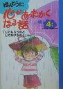 ほんとうに心があったかくなる話(4年生) してもらうのとしてあげるのと 日本児童文学者協会