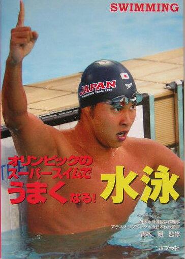 水泳 [ 青木剛 ]...:book:11339645