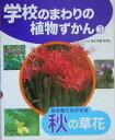 学校のまわりの植物ずかん(3) 花の色でさがせる秋の草花 [ おくやまひさし ]