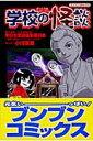 学校の怪談(2) (ブンブンコミックス) [ 日本民話の会 ]