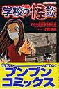 学校の怪談(3) (ブンブンコミックス) [ 日本民話の会 ]