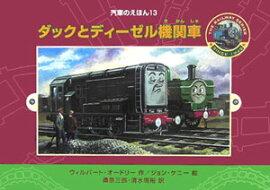 楽天ブックス: 機関車トビーのかつやく - ウィルバート・オードリ - 978459108698