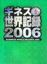 ギネス世界記録(2006)