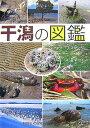 干潟の図鑑 [ 日本自然保護協会 ]
