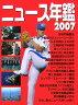 ニュース年鑑(2007)