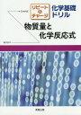 リピート&チャージ化学基礎ドリル(物質量と化学反応式) [ 実教出版株式会社 ]