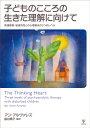 子どものこころの生きた理解に向けて 発達障害 被虐待児との心理療法の3つのレベル アン アルヴァレズ