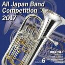 全日本吹奏楽コンクール2017 Vol.6 高等学校編1 [ (V.A.) ]