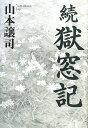 獄窓記(続)