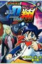 ライブオンCARDLIVER翔(5) (ブンブンコミックスネクスト) [ あいやーぼーる ]