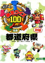 検定クイズ100都道府県(初級)