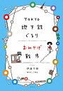 Tokyo地下鉄ぐるりおみやげ散歩