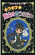 キラキラ・魔女の星うらない (図書館版ヒミツの手...の商品画像