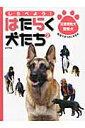 しらべよう!はたらく犬たち(2) 災害救助犬・警察犬
