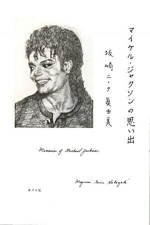 『マイケル・ジャクソンの思い出』