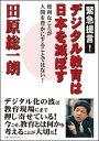 緊急提言!デジタル教育は日本を滅ぼす