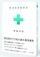 ポプラ小説大賞,KAGEROU,斎藤智裕,水嶋ヒロ,ポプラ社