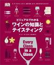 ビジュアルでわかるワインの知識とテイスティング [ マーニー・オールド ]