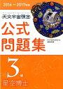 天文宇宙検定公式問題集(3級 2016〜2017年版) [ 天文宇宙検定委員会 ]