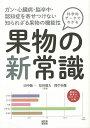 【バーゲン本】科学的データでわかる果物の新常識 [ 田中 敬...