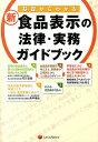新食品表示の法律・実務ガイドブック [ 石川直基 ]