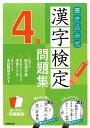 書き込み式 漢字検定4級問題集 成美堂出版編集部