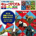 小学館の図鑑NEOキューブパズル