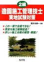2級造園施工管理技士実地試験対策〔第3版〕 [ 種子永修一 ]