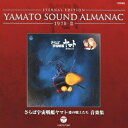 ETERNAL EDITION YAMATO SOUND A...