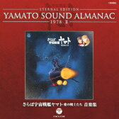 ETERNAL EDITION YAMATO SOUND ALMANAC 1978-2「さらば宇宙戦艦ヤマト 愛の戦士たち 音楽集」 [ (アニメーション) ]