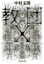 教団X (集英社文庫(日本)) [ 中村 文則 ]