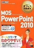 MOS PowerPoint 2010 [ エディフィストラーニング ]