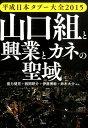 平成日本タブー大全(2015)