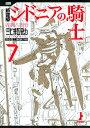 新装版 シドニアの騎士(7) (KCデラックス) [ 弐瓶 ...