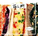 萌え断 いつものサンドイッチ、話題のわんぱくサンドとかわいい