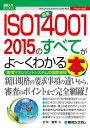 最新ISO14001 2015のすべてがよ〜くわかる本 [ 打川和男 ]