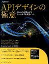 APIデザインの極意 Java/NetBeansアーキテクト探究ノート [ ヤロスラフ・ツゥラッハ ]