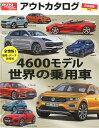 アウトカタログ(2018) 4600モデル世界の乗用車