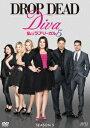 私はラブ・リーガル DROP DEAD Diva シーズン5 DVD-BOX [ ブルック・エリオット ]