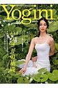 Yogini(vol.46) ヨガでシンプル・ビューティ・ライフ 特集:ハタヨガの基礎 (エイムック...