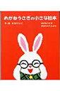 めがねうさぎの小さな絵本(全2巻) [ せなけいこ ] - 楽天ブックス
