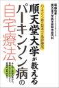 順天堂大学が教えるパーキンソン病の自宅療法 パーキンソン病の日本一の名診療所 [ 服部信孝 ]