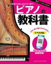 ピアノの教科書 丹内 真弓