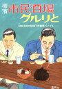 【読書感想】横濱市民酒場グルリと—はま太郎の横濱下町散策バイブル