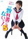 劇場版 教科書にないッ!5 [ 森川彩香 ]