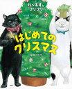 ルッキオとフリフリ はじめてのクリスマス (講談社の創作絵本...