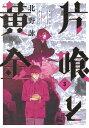 片喰と黄金 3 (ヤングジャンプコミックス)