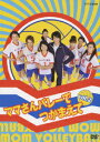 NHK DVD::ママさんバレーでつかまえて vol.2 [ 黒木瞳 ]