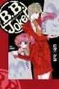 B.B.Joker(1) (ジェッツコミックス) [ にざかな ]